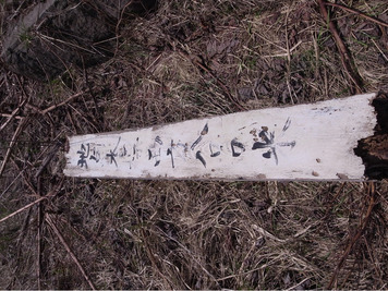 室蘭本線発祥の地碑2