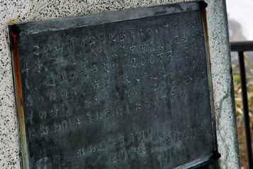 「はばたき」測量山山頂広場3