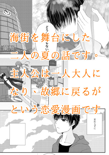 淡夏(たんか)4