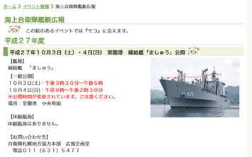 補給艦「ましゅう」の一般公開