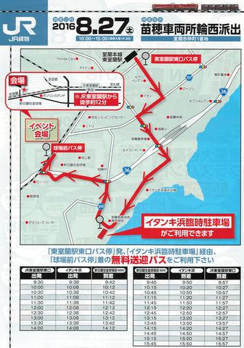 JR貨物グループ 公開イベント IN 室蘭 2016b