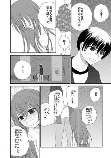 淡夏(たんか)3