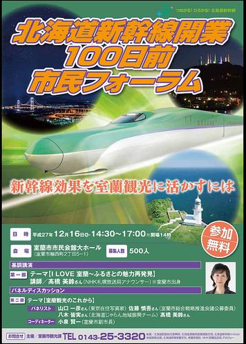 北海道新幹線開業100日前市民フォーラム