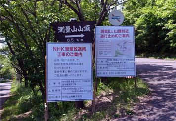 測量山NHK工事と通行止め