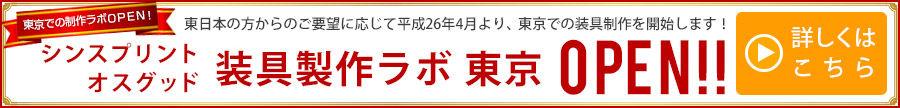 シンスプリント、オスグット装具制作ラボ東京オープン