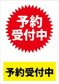 【10無料ポップサインシール】予約受付中