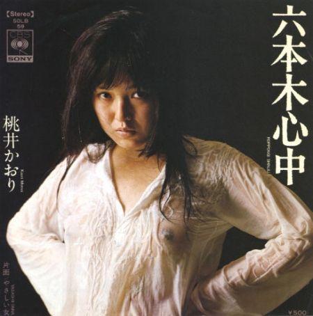 桃井かおり(10)