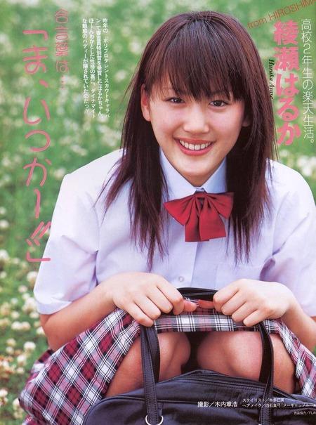 綾瀬はるか(148)