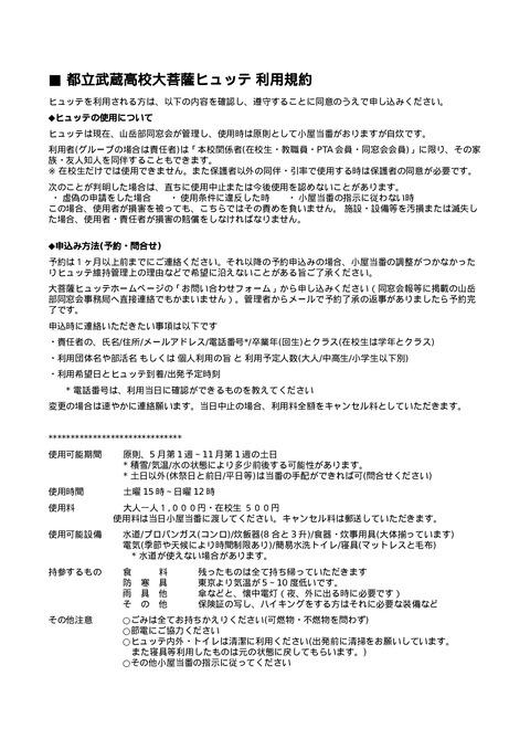 ◆利用規約200223
