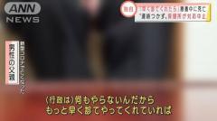 療養中に男性死亡「早く診てくれたら」遺族の無念 東京都杉並区