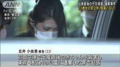 23歳女の初公判「間違いない」 出産直後殺害し遺棄 東京