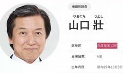 """山口環境大臣に""""秘書の給与ピンハネ""""疑惑が 「毎月5万円か10万円を戻せと要求された」"""