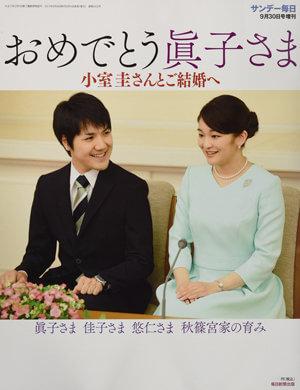 眞子さまと小室圭さん、関係者が恐れる最悪のシナリオとは?の画像1