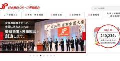 安倍元首相は「自称『腹痛』から回復」 日本郵政労組支部の投稿に「難病揶揄」批判、本部が指導
