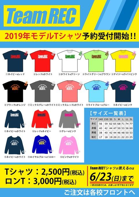 19RECTシャツ