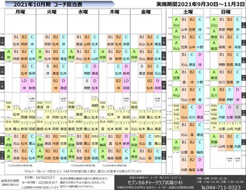 武蔵小杉コーチ担当表202110HP用