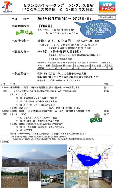 18-09-09シングルス山中湖合宿