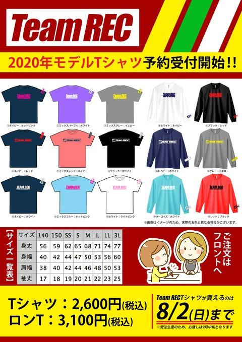 RECTシャツ2020お客様王