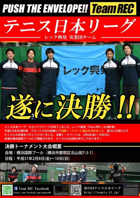 19日本リーグ決勝トーナメントPOP