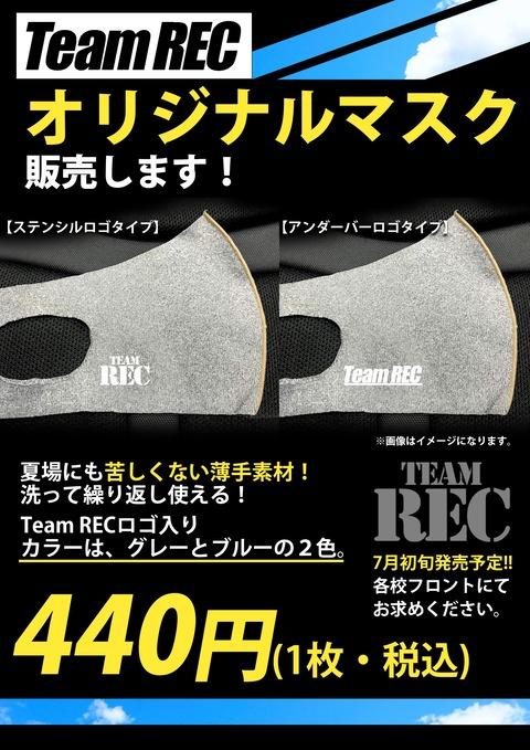 20200623RECマスク