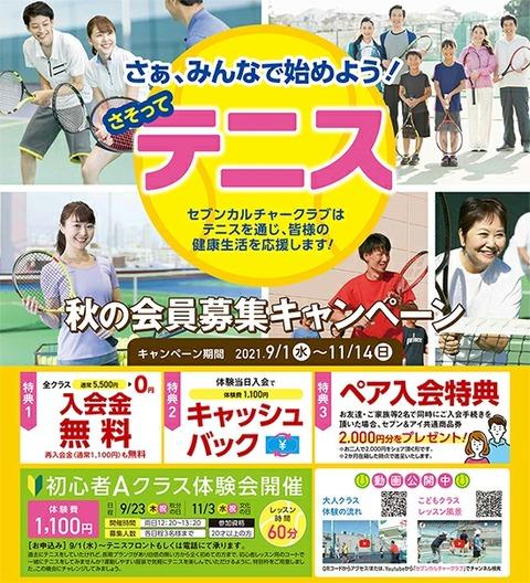 musashikosugi_tennis_202108_main