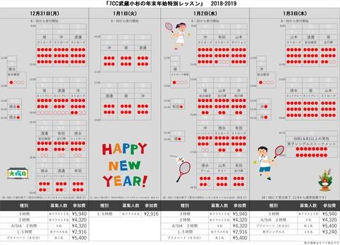 19-01-03最終 年末年始イベント申込状況
