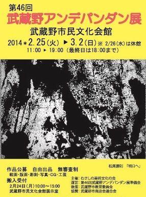 46musashinoanpan_dm1