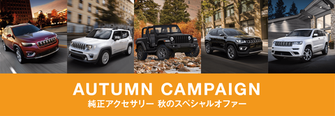 autumn_campaign_kv_png_img_2880
