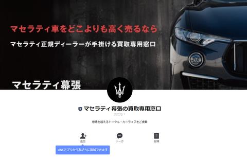 LINE@買取マセラティ幕張イメージ