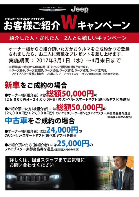 紹介キャンペーンDMメイン