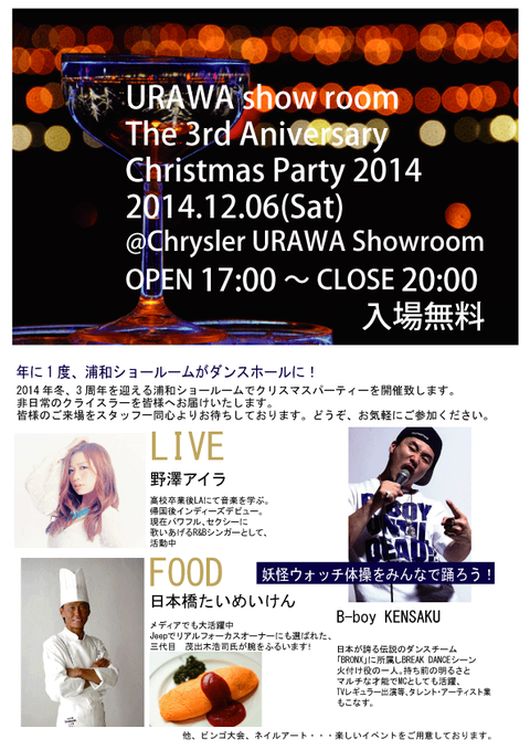 201412浦和イベントDM-A