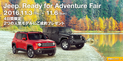 main_ready_for_adventure_2