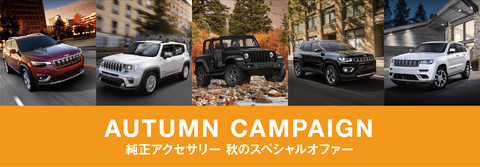 autumn_campaign_kv.png.img.1440