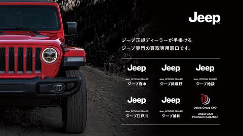 kaitori_slide_jeep