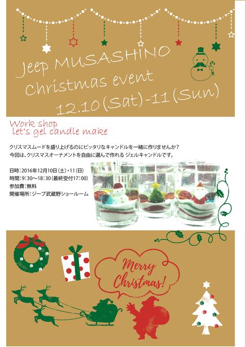 201612武蔵野フェアDMメイン印刷用
