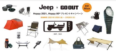jeep_goout_cp_kv.jpg.img.1440
