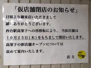 仮店舗閉店のお知らせ
