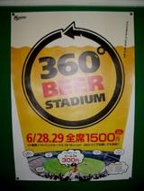 360°BEER STADIUM