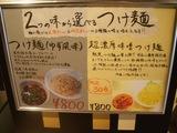 つけ麺2種