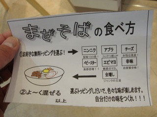 まぜそばの食べ方2