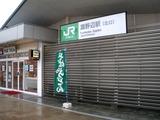 淵野辺駅2