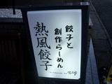 餃子と創作らーめん 熱風餃子