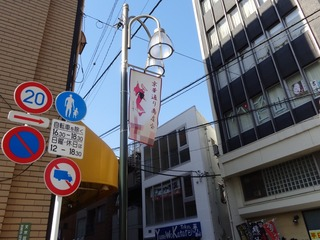 京華通り商店会