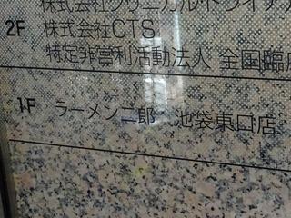 ラーメン二郎 池袋東口店