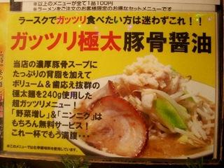ガッツリ極太豚骨醤油