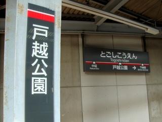 戸越公園駅2