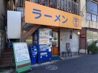 富士丸 神谷本店