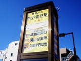 花小金井駅バス停