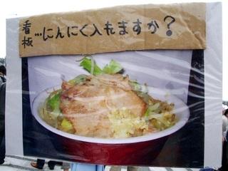 にんにく入れますか?