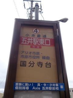 五井駅東口